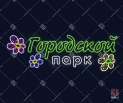 """Светодиодное панно """"Городской парк"""""""